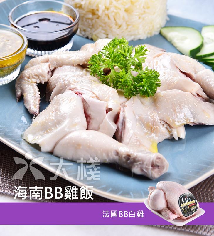 海南BB雞飯