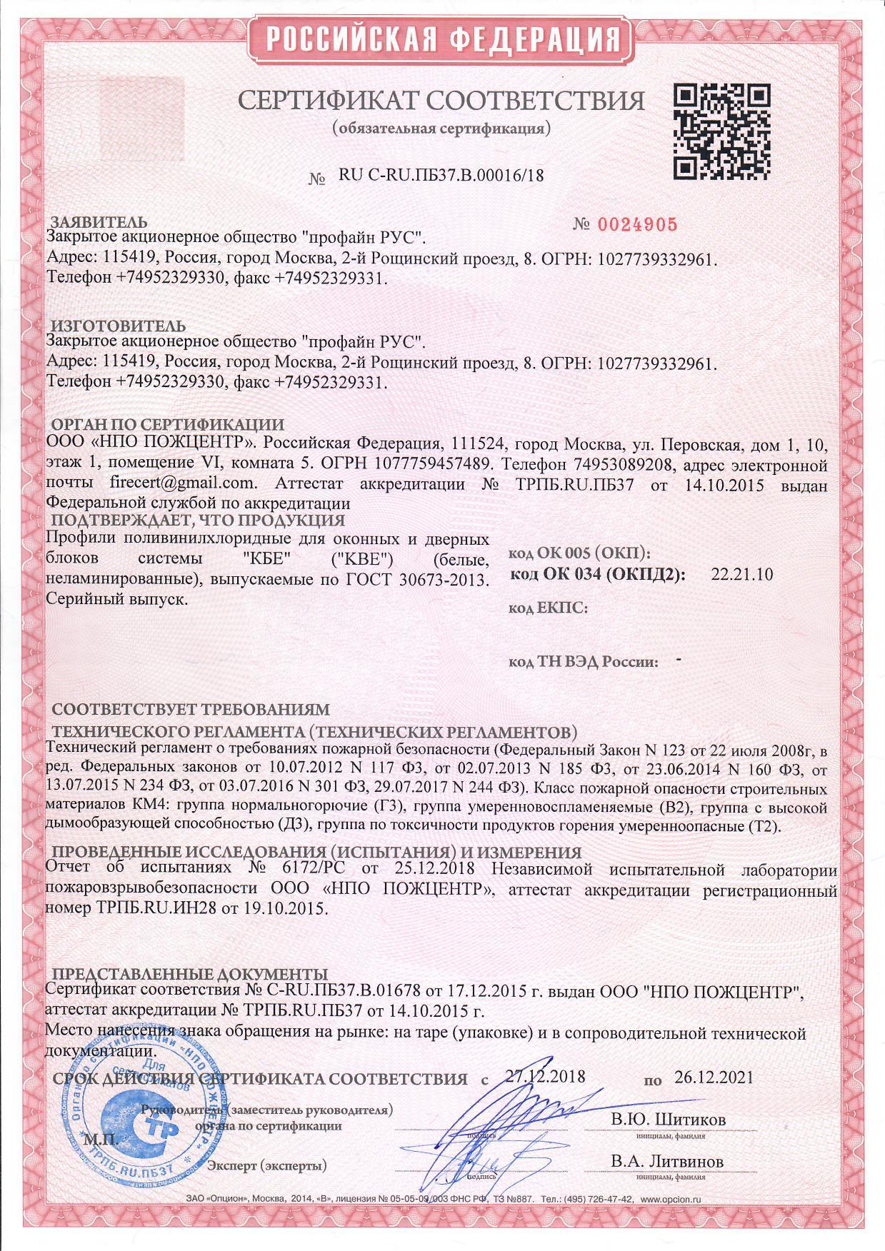 KBE-pozharnyjSertifikat.12.21