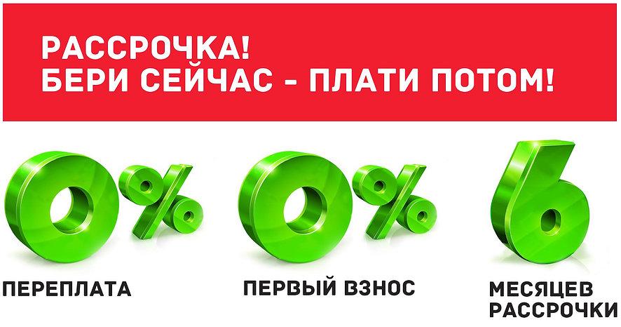 akcija_rassrochka_42.jpg