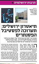 פרסום במקומון ירושלמי.jpg