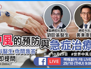 《明報》心事直播Live Talk - 中風成因及預防方法