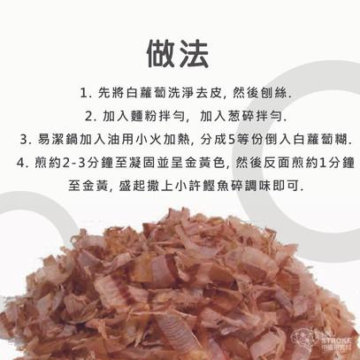 hku-stroke-recipes-ckd_6-quick-turnip-ca