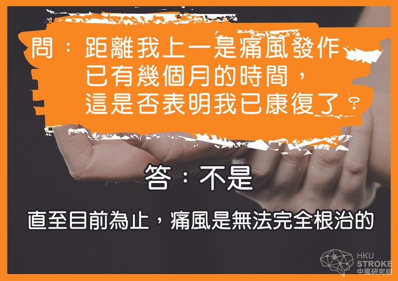 hku-stroke-diet tips-gout-Q&A_2.jpg