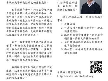 2019年12月 - 香港中風基金通訊 第72期 – 控制風險因素,預防再中風
