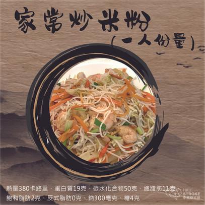hku-stroke-recipes-ckd_7-stir-fry-vermic
