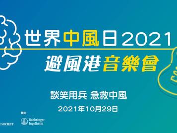 世界中風關注日2021避風港音樂會