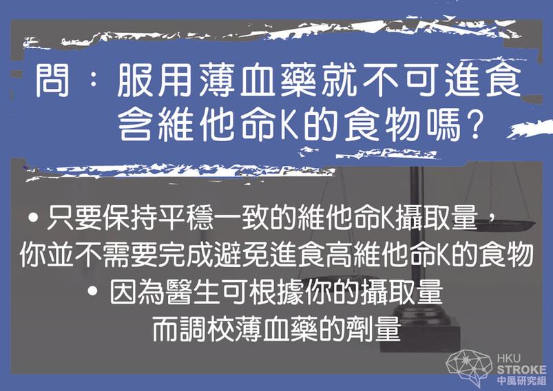 hku-stroke-diet-tips-Warfarin-Q&A_1.jpg