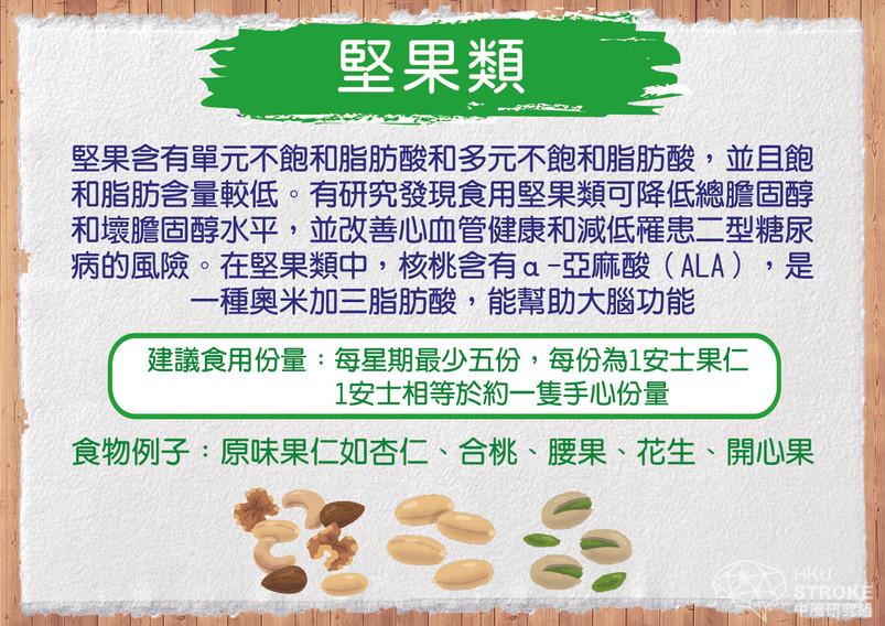 hku-stroke-diet-tips-better-brain_MIND-n