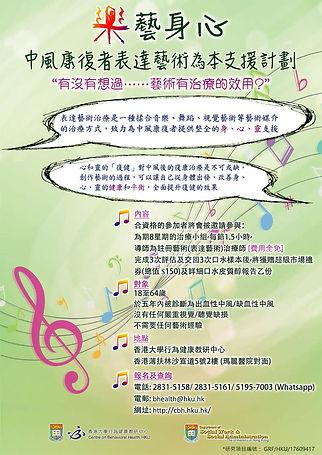 樂藝身心宣傳海報2020-08.jpg