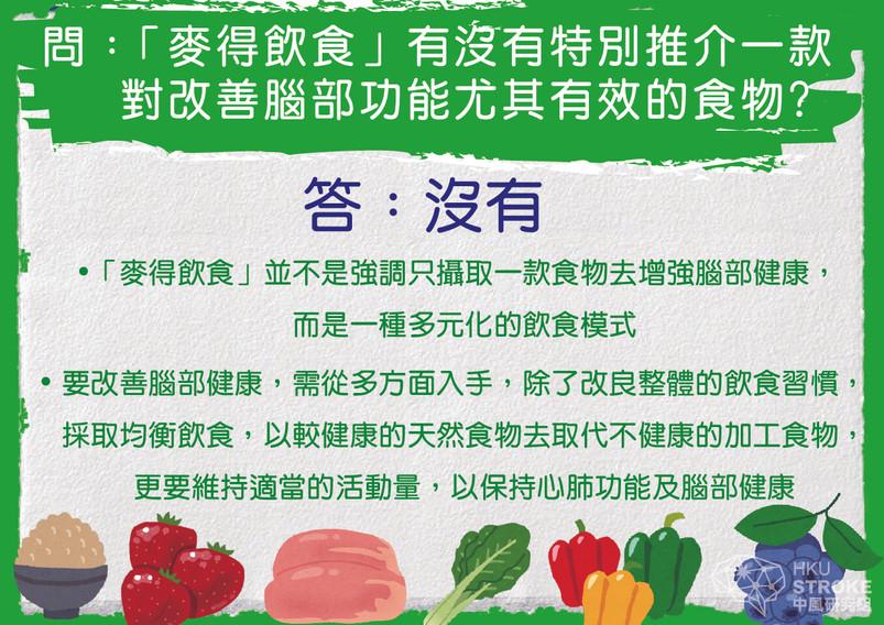 hku-stroke-diet-tips-better-brain_MIND-Q