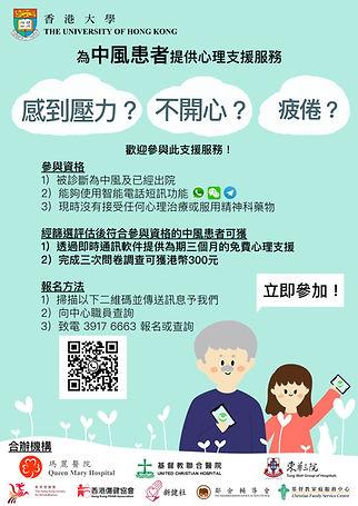 20210917_EMI_Poster_Stroke patient.jpg