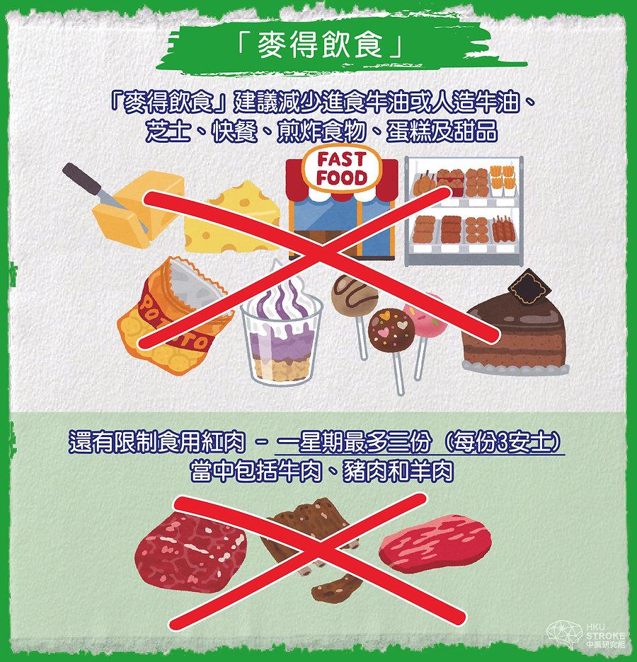 hku-stroke-diet-tips-better-brain_MIND-i