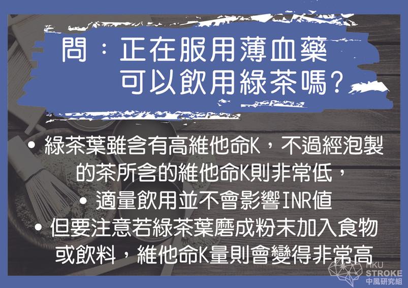 hku-stroke-diet-tips-Warfarin-Q&A_2.jpg
