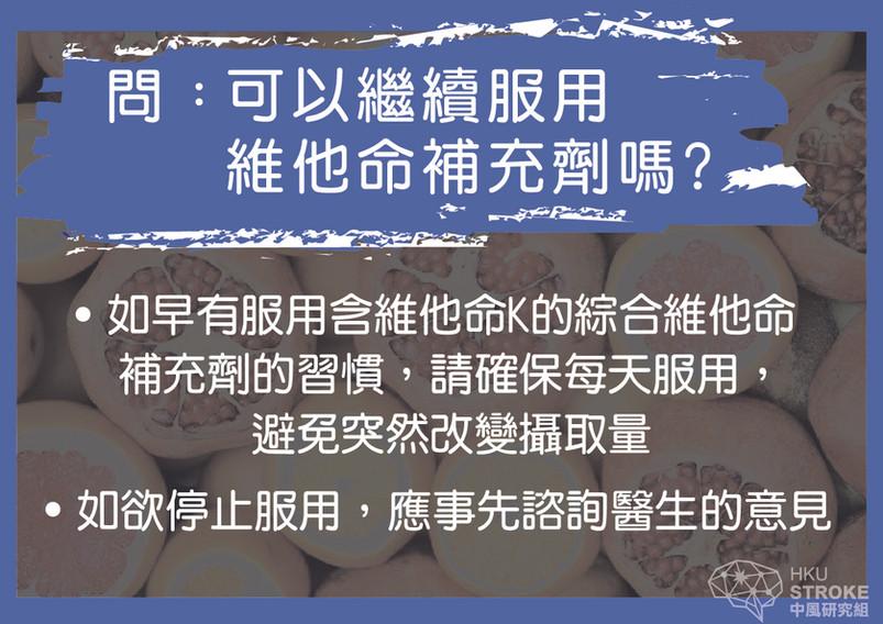 hku-stroke-diet-tips-Warfarin-Q&A_3.jpg