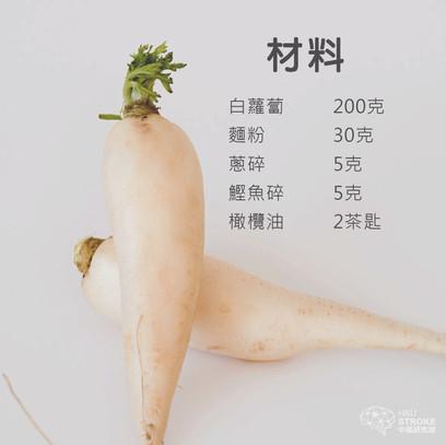 hku-stroke-recipes-ckd_5-quick-turnip-ca