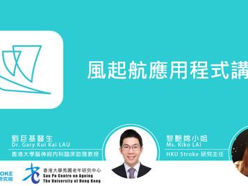 重溫6月12日舉行的「風起航」App網上簡介會