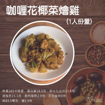 hku-stroke-recipes-ckd_1-cauliflower-chi