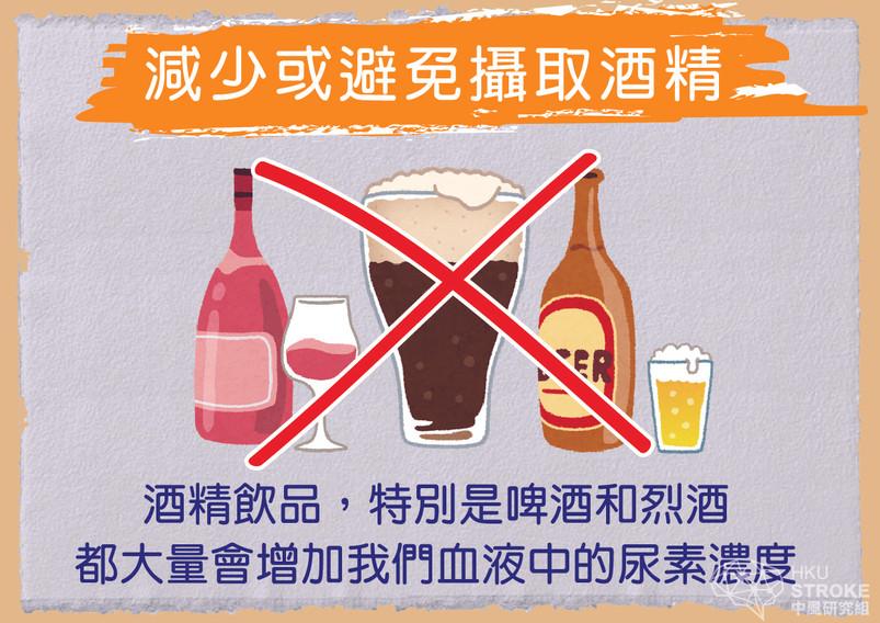 hku-stroke-diet tips-gout-no-achohol.jpg