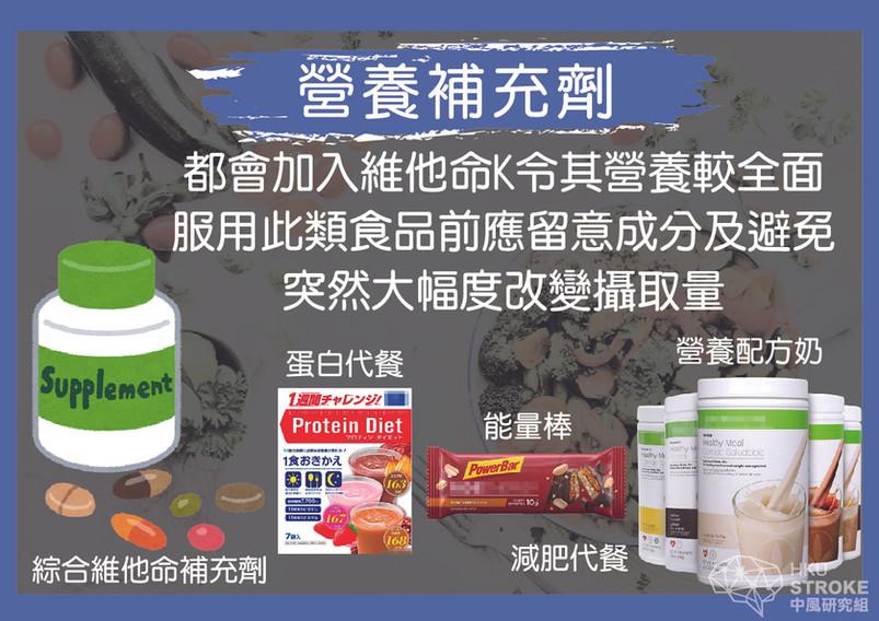 hku-stroke-diet-tips-Warfarin-supplement