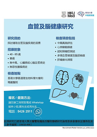 血管及腦健康研究.jpg