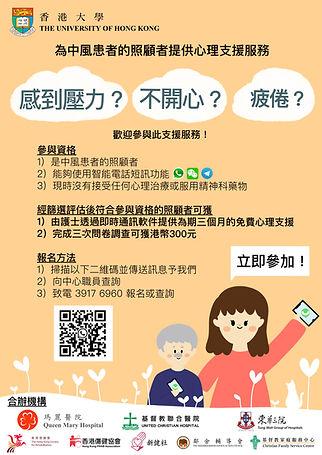 20210917_EMI_Poster_Caregiver.jpg