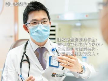 專訪劉巨基醫生 –易地而處,與病人並肩而行