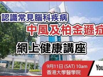 《東網新聞》報導 - 香港大學醫學院將於9月11日舉辦 認識常見腦科疾病網上健康講座