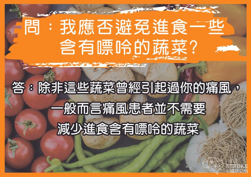 hku-stroke-diet tips-gout-Q&A.jpg