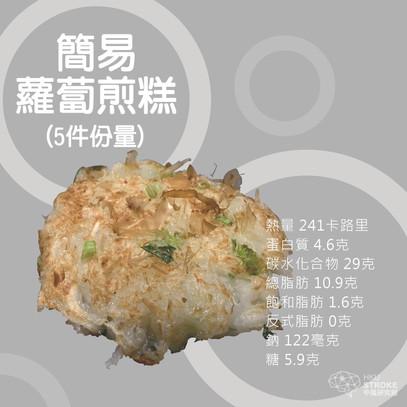 hku-stroke-recipes-ckd_4-quick-turnip-ca