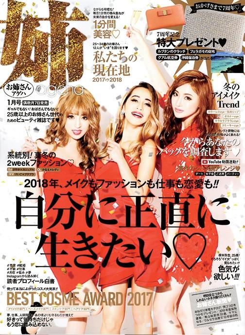 雑誌「姉ageha」に掲載☆