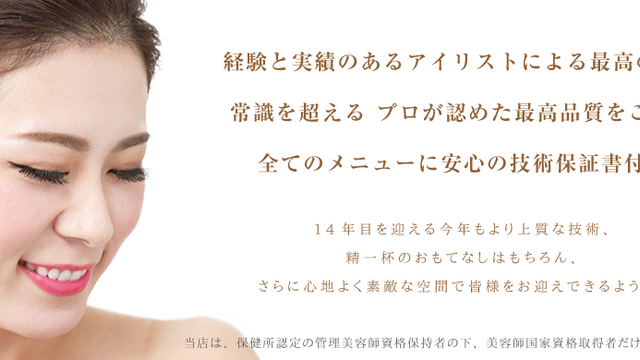日本で最も実績があり至高の空間 目元専門店 ボヌール