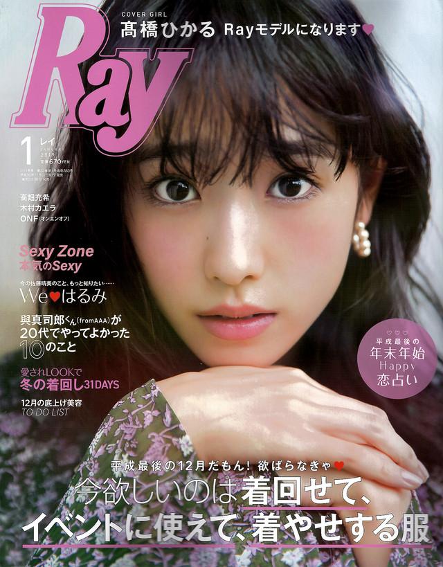 今回は雑誌『Ray』に掲載されました📕