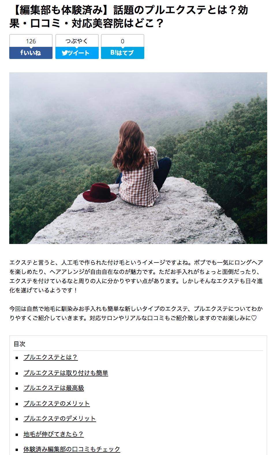 マカロン プルエクステ取材
