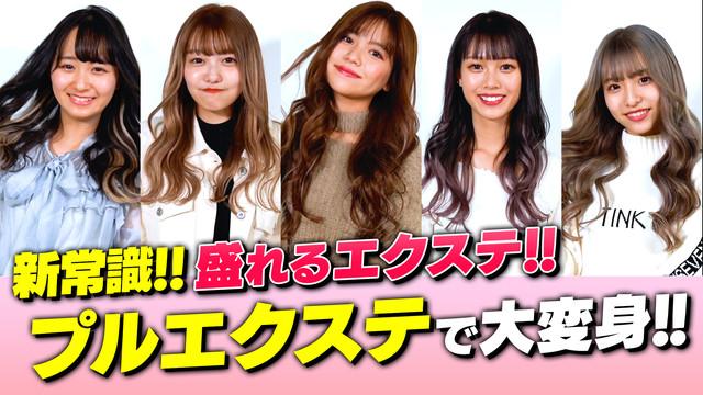 人気雑誌TEENSとプルエクステがコラボ!!