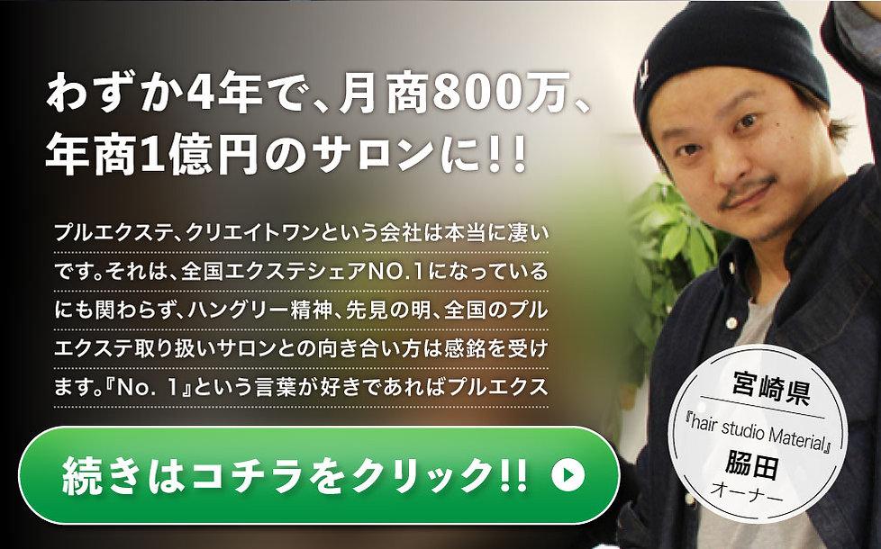 2005_事例広告LP2_07.jpg