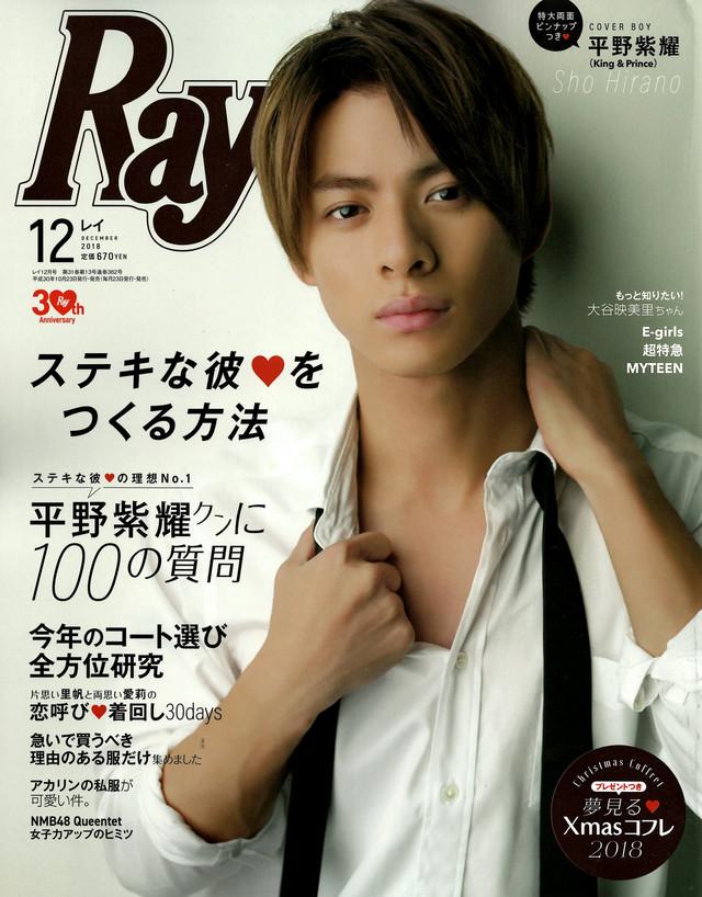 雑誌【Ray】に掲載されました🏆