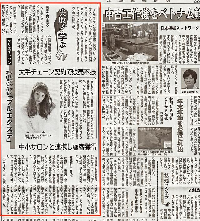 中部経済新聞でプルエクステが取材掲載されました