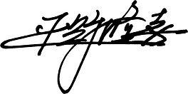 代表者サイン