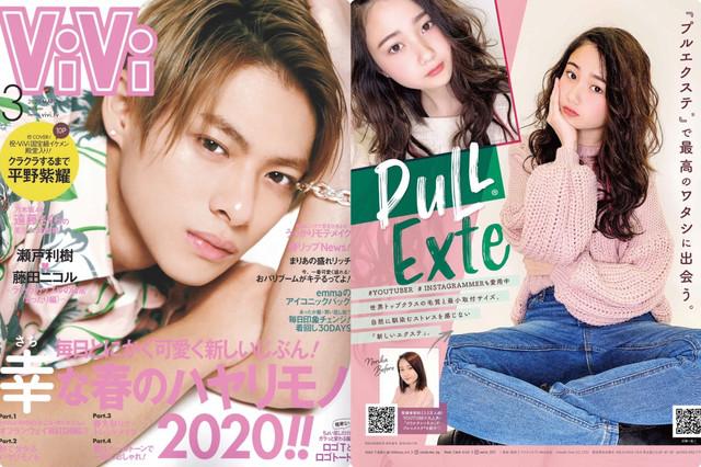大人気雑誌『vivi』3月号に掲載されました♪♪