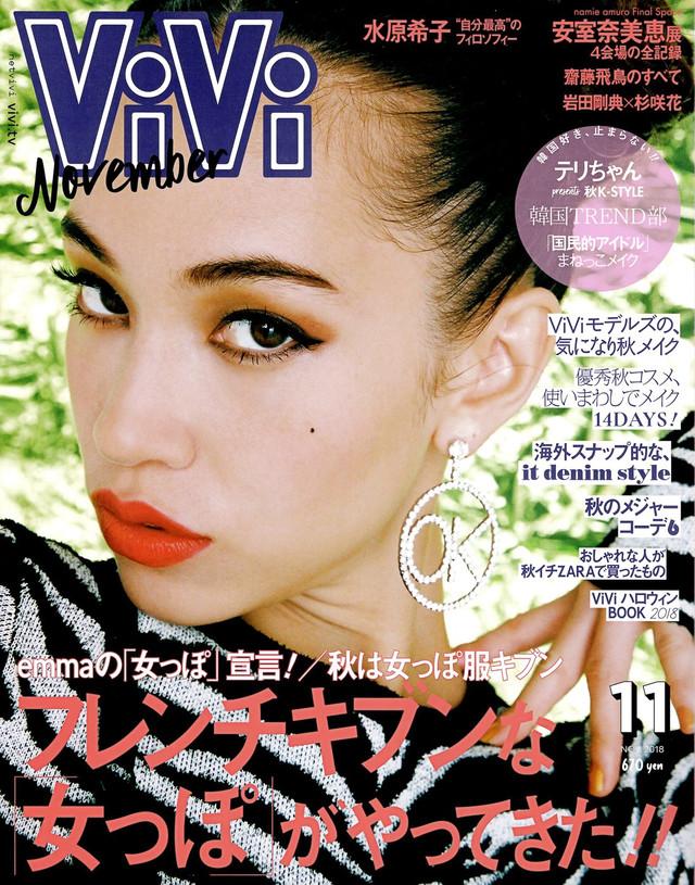 今月も雑誌『ViVi』に掲載されました♪