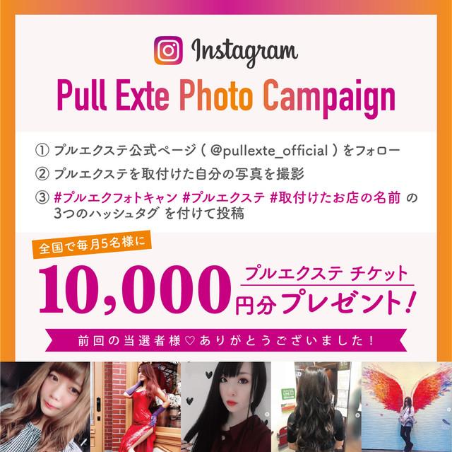 11月も開催♪プルエクステ付けて1万円GETのチャンス💰