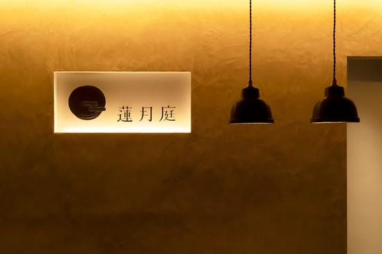 rengetsutei_02.jpg