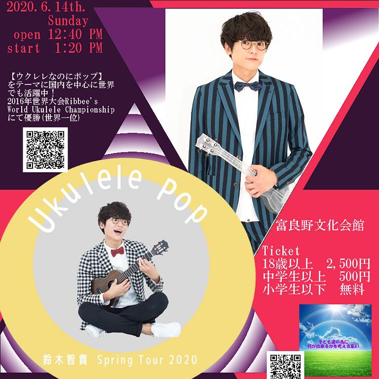 【公演中止と返金のご案内】Ukulele Pop 鈴木智貴 Spring Tour 2020 @富良野