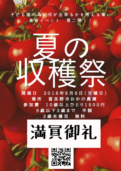 夏の収穫祭22.png