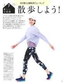 ミセス10月号「体を整える機能美ウォーキング〜散歩しよう!」