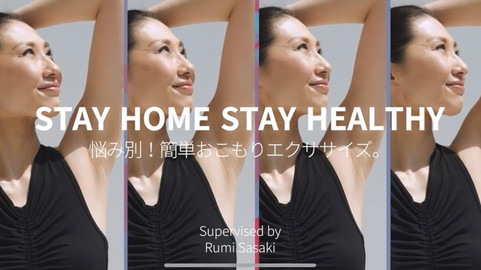 VOGUE JAPAN「STAY HOME STAY HEALTHY」
