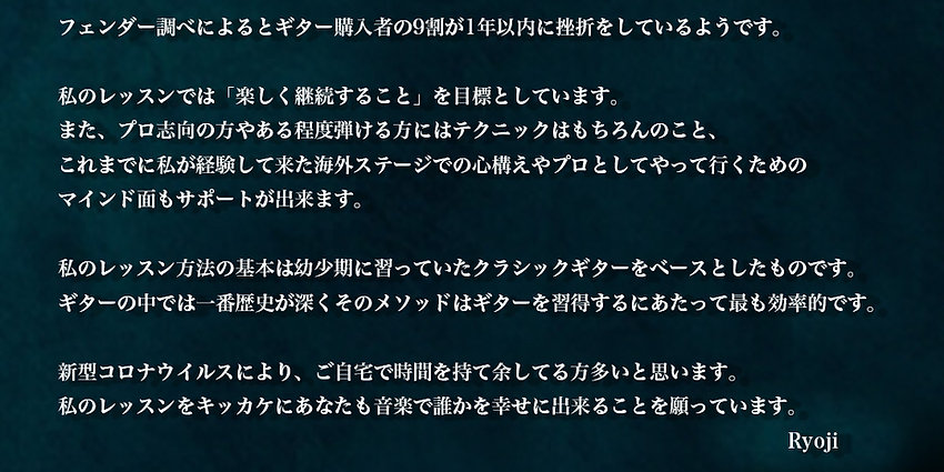 Ryoji_online_Lesson_文.jpg