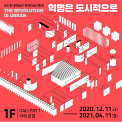 the Revolution is Urban/부산현대미술관