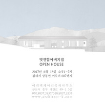 Grandpa's Cool House_ Open House