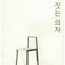 짓는 의자
